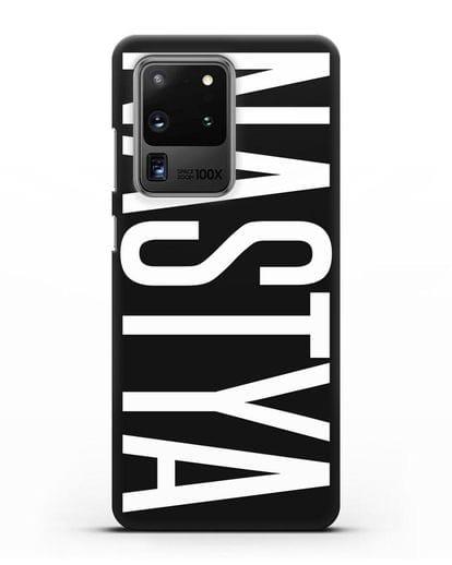 Чехол с именем, фамилией силикон черный для Samsung Galaxy S20 Ultra [SM-G988B]