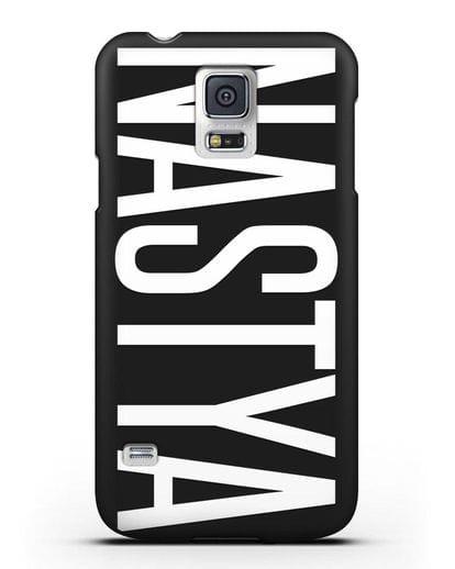 Чехол с именем, фамилией силикон черный для Samsung Galaxy S5 [SM-G900F]