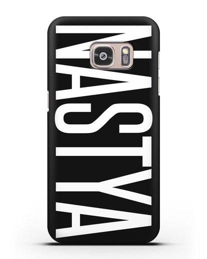 Чехол с именем, фамилией силикон черный для Samsung Galaxy S7 Edge [SM-G935F]