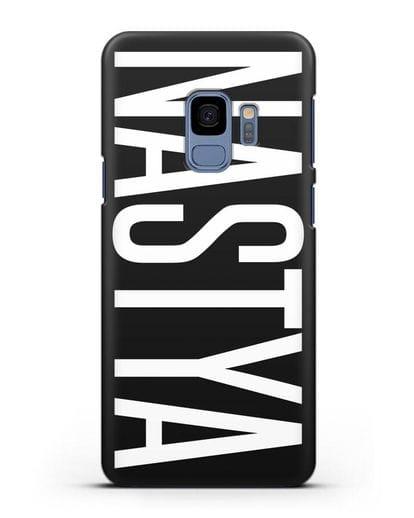 Чехол с именем, фамилией силикон черный для Samsung Galaxy S9 [SM-G960F]