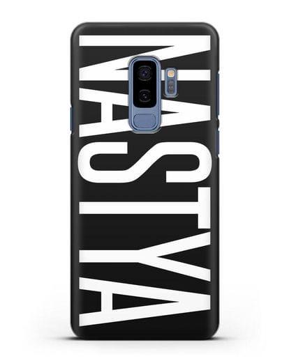 Чехол с именем, фамилией силикон черный для Samsung Galaxy S9 Plus [SM-G965F]