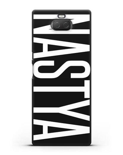 Чехол с именем, фамилией силикон черный для Sony Xperia 10 Plus