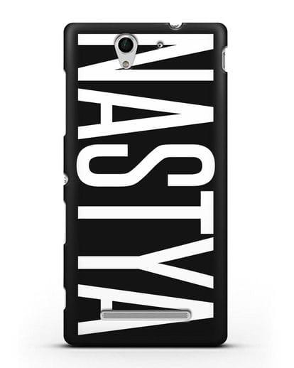 Чехол с именем, фамилией силикон черный для Sony Xperia C3