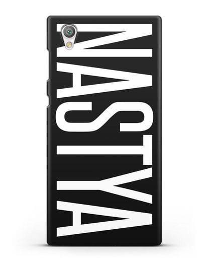 Чехол с именем, фамилией силикон черный для Sony Xperia L1