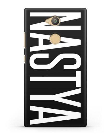 Чехол с именем, фамилией силикон черный для Sony Xperia L2
