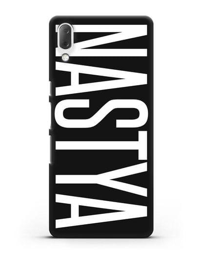 Чехол с именем, фамилией силикон черный для Sony Xperia L3
