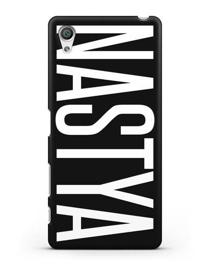 Чехол с именем, фамилией силикон черный для Sony Xperia X