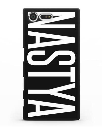 Чехол с именем, фамилией силикон черный для Sony Xperia X Compact