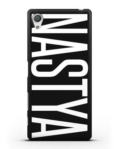 Чехол с именем, фамилией силикон черный для Sony Xperia X Performance