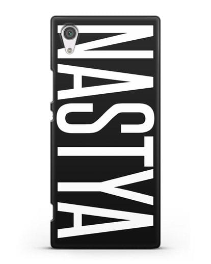 Чехол с именем, фамилией силикон черный для Sony Xperia XA1