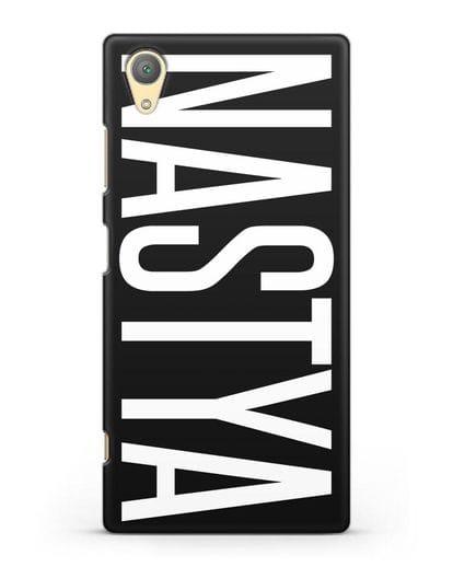 Чехол с именем, фамилией силикон черный для Sony Xperia XA1 Plus