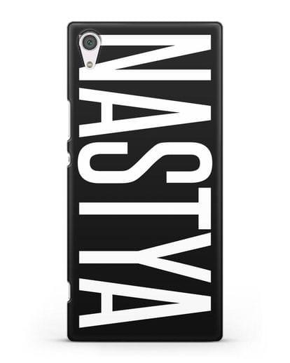Чехол с именем, фамилией силикон черный для Sony Xperia XA1 Ultra
