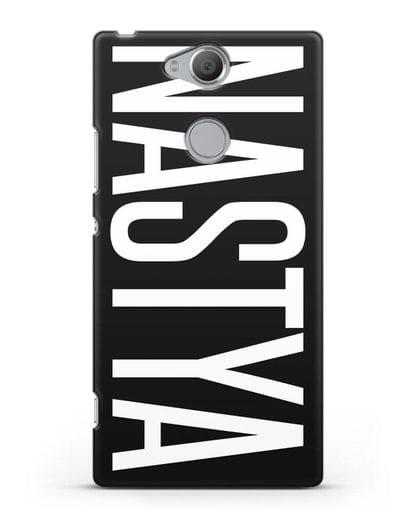 Чехол с именем, фамилией силикон черный для Sony Xperia XA2