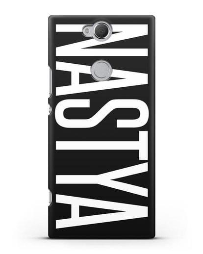 Чехол с именем, фамилией силикон черный для Sony Xperia XA2 Plus