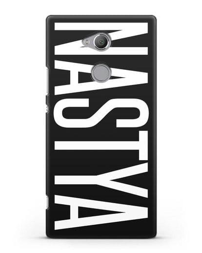 Чехол с именем, фамилией силикон черный для Sony Xperia XA2 Ultra