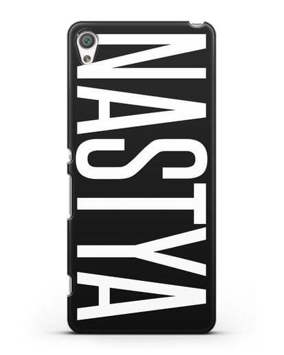 Чехол с именем, фамилией силикон черный для Sony Xperia XA