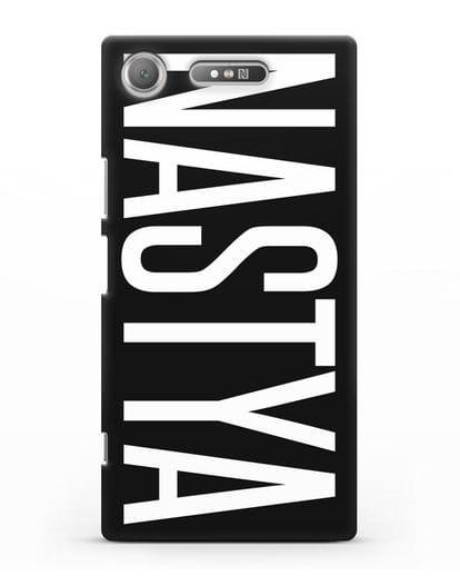 Чехол с именем, фамилией силикон черный для Sony Xperia XZ1