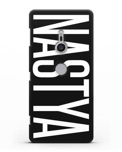 Чехол с именем, фамилией силикон черный для Sony Xperia XZ2