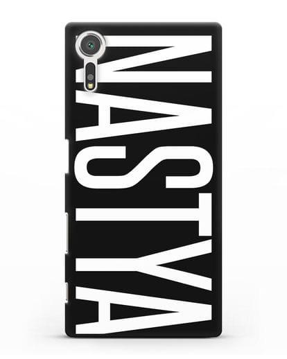 Чехол с именем, фамилией силикон черный для Sony Xperia XZ