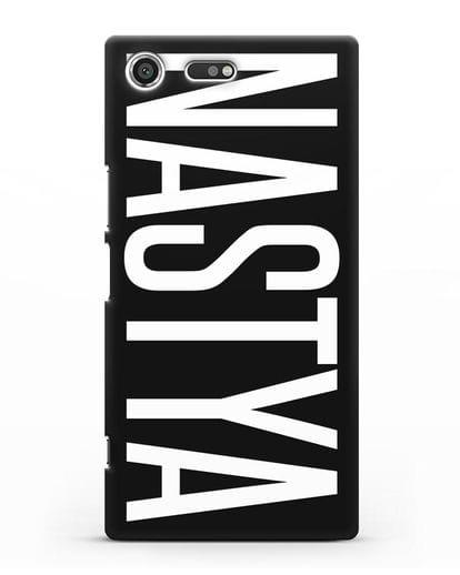 Чехол с именем, фамилией силикон черный для Sony Xperia XZ Premium