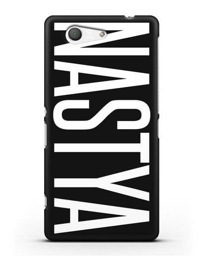 Чехол с именем, фамилией силикон черный для Sony Xperia Z3 Compact