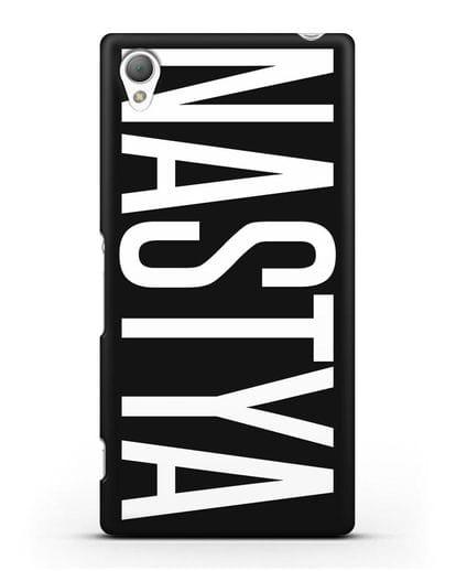 Чехол с именем, фамилией силикон черный для Sony Xperia Z5