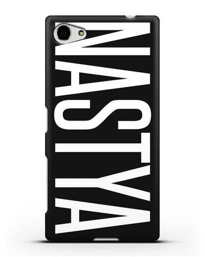 Чехол с именем, фамилией силикон черный для Sony Xperia Z5 Compact