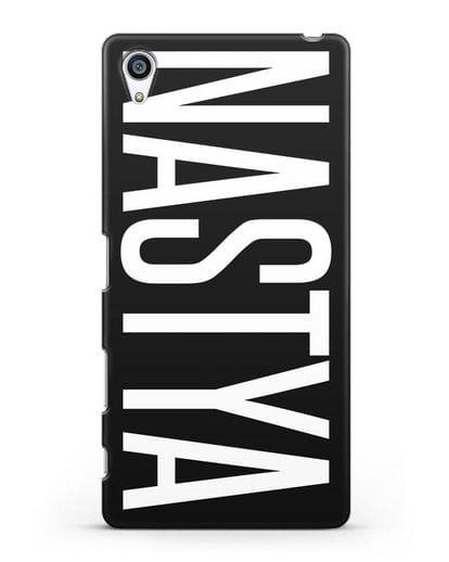 Чехол с именем, фамилией силикон черный для Sony Xperia Z5 Premium