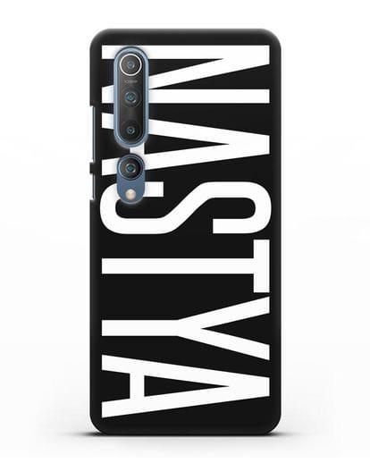Чехол с именем, фамилией силикон черный для Xiaomi Mi 10 Pro
