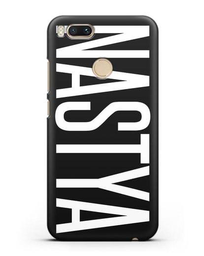 Чехол с именем, фамилией силикон черный для Xiaomi Mi A1