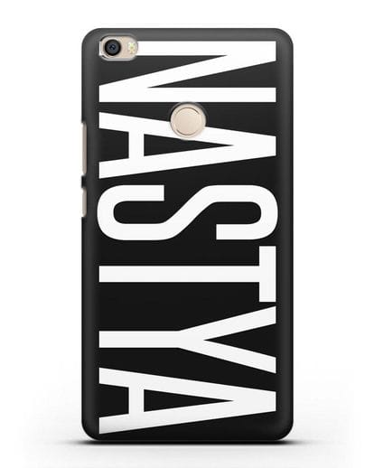 Чехол с именем, фамилией силикон черный для Xiaomi Mi Max