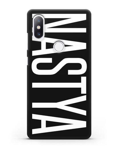 Чехол с именем, фамилией силикон черный для Xiaomi Mi Mix 2S