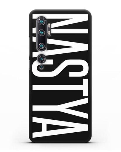 Чехол с именем, фамилией силикон черный для Xiaomi Mi Note 10