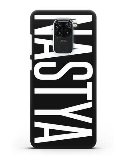 Чехол с именем, фамилией силикон черный для Xiaomi Redmi 10X