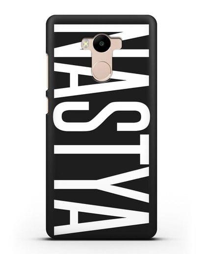 Чехол с именем, фамилией силикон черный для Xiaomi Redmi 4 Pro