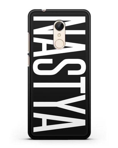 Чехол с именем, фамилией силикон черный для Xiaomi Redmi 5 Plus