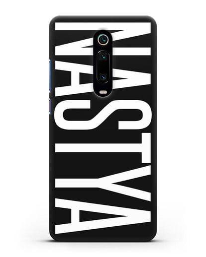 Чехол с именем, фамилией силикон черный для Xiaomi Redmi K20