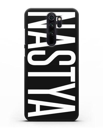 Чехол с именем, фамилией силикон черный для Xiaomi Redmi Note 8 Pro