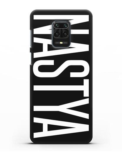 Чехол с именем, фамилией силикон черный для Xiaomi Redmi Note 9 Pro