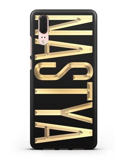Чехол с именем, фамилией с золотой надписью силикон черный для Huawei P20