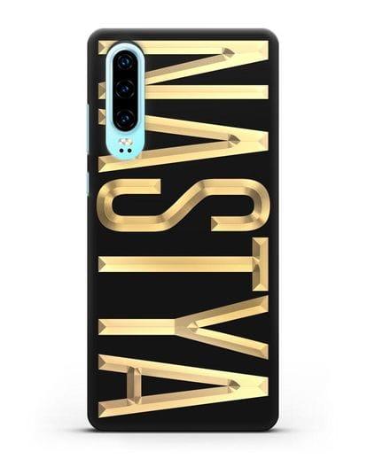 Чехол с именем, фамилией с золотой надписью силикон черный для Huawei P30