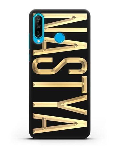 Чехол с именем, фамилией с золотой надписью силикон черный для Huawei P30 Lite