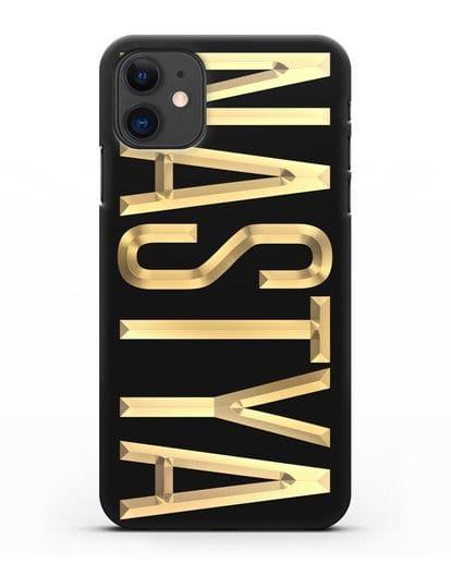 Чехол с именем, фамилией с золотой надписью силикон черный для iPhone 11