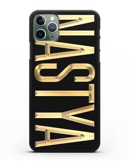 Чехол с именем, фамилией с золотой надписью силикон черный для iPhone 11 Pro