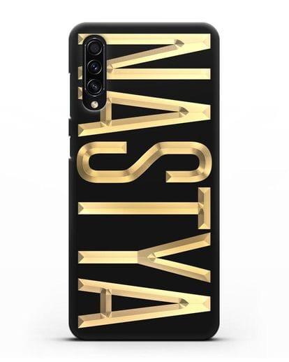 Чехол с именем, фамилией с золотой надписью силикон черный для Samsung Galaxy A50s [SM-F507FN]