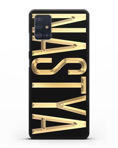 Чехол с именем, фамилией с золотой надписью силикон черный для Samsung Galaxy A51 [SM-A515F]