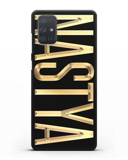 Чехол с именем, фамилией с золотой надписью силикон черный для Samsung Galaxy A71 [SM-A715F]