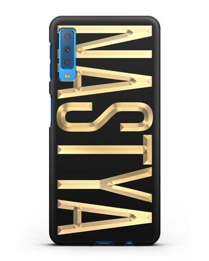Чехол с именем, фамилией с золотой надписью силикон черный для Samsung Galaxy A7 2018 [SM-A750F]