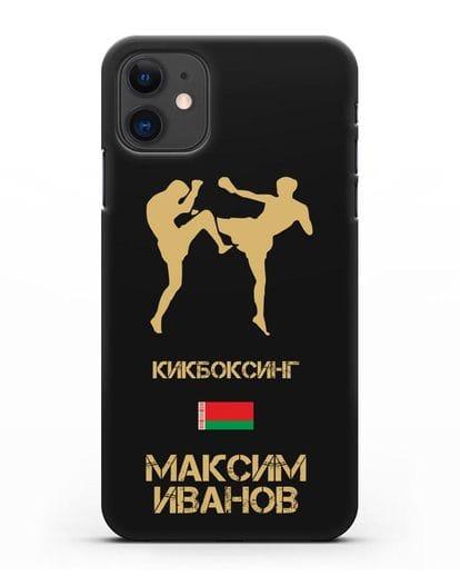 Именной чехол Кикбоксинг с фамилией и именем силикон черный для iPhone 11