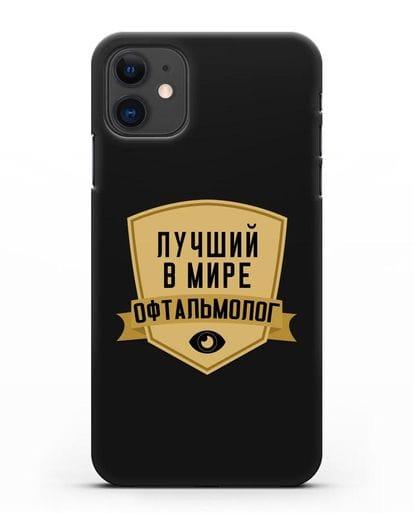 Чехол Лучший в мире офтальмолог силикон черный для iPhone 11